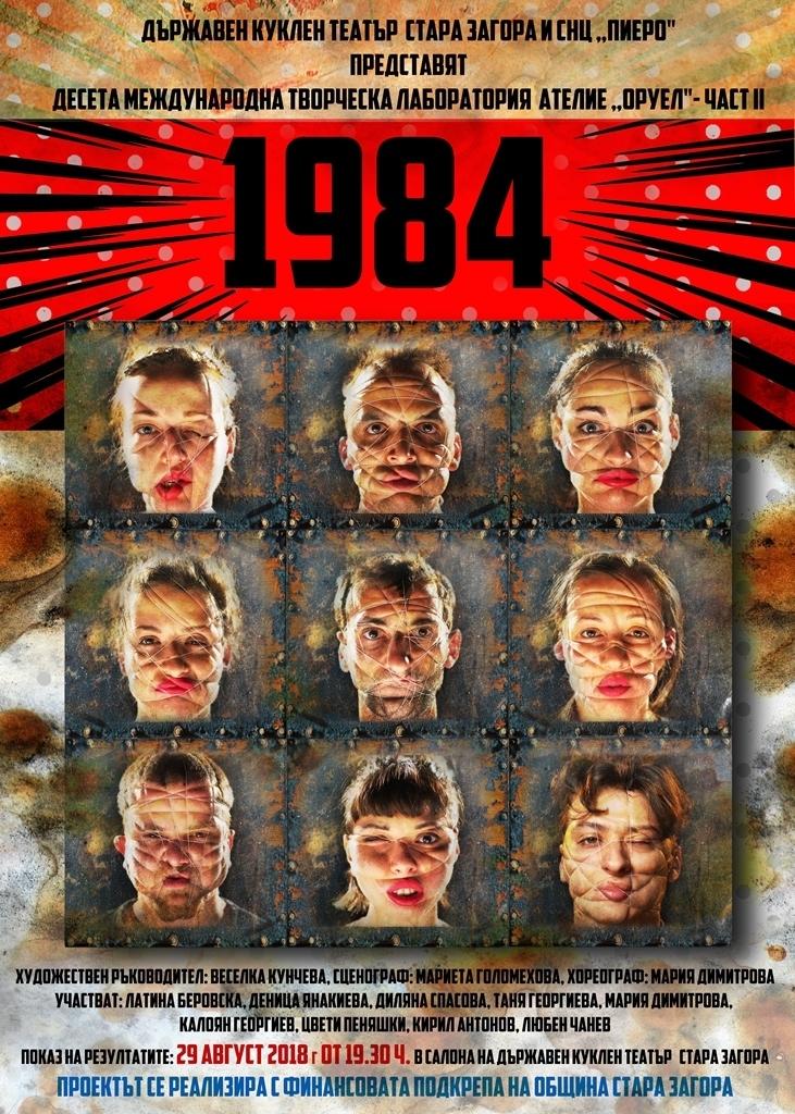 1984-orwell001